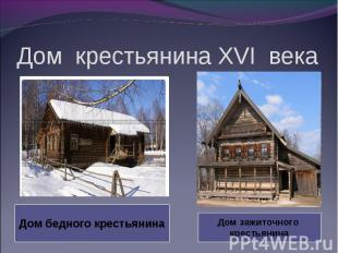 Дом крестьянина XVI века