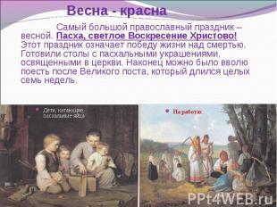 Самый большой православный праздник –весной. Пасха, светлое Воскресение Христово