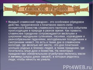 Каждый славянский праздник - это особливое обрядовое действо, приуроченное к поч