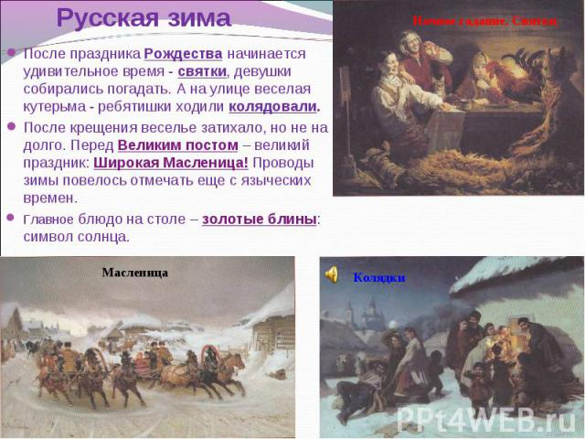 Русская зима Русская зима