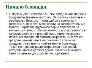 Начало блокады. С первых дней сентября в Ленинграде были введены продовольственн