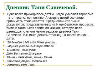 Дневник Тани Савичевой. Хуже всего приходилось детям. Когда умирают взрослые - э