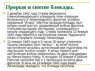 Прорыв и снятие блокады. 2 декабря 1942 года Ставка Верховного главнокомандующег