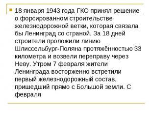 18 января 1943 года ГКО принял решение о форсированном строительстве железнодоро