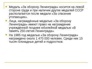 Медаль «За оборону Ленинграда» носится на левой стороне груди и при наличии друг