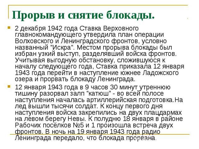 """Прорыв и снятие блокады. 2 декабря 1942 года Ставка Верховного главнокомандующего утвердила план операции Волховского и Ленинградского фронтов, условно названный """"Искра"""". Местом прорыва блокады был избран узкий выступ, разделявший войска ф…"""