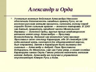 Александр и Орда Успешные военные действия Александра Невского обеспечили безопа