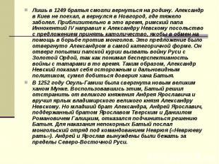 Лишь в 1249 братья смогли вернуться на родину. Александр в Киев не поехал, а вер
