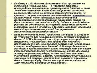 Позднее, в 1253 Ярослав Ярославович был приглашен на княжение в Псков, а в 1255