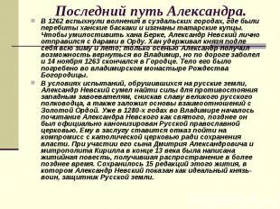 Последний путь Александра. В 1262 вспыхнули волнения в суздальских городах, где