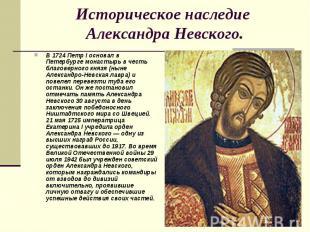 Историческое наследие Александра Невского. В 1724 Петр I основал в Петербурге мо