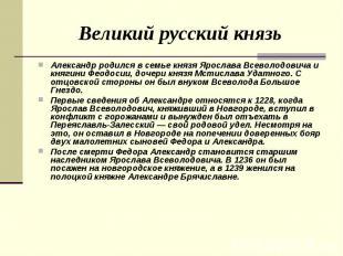 Великий русский князь Александр родился в семье князя Ярослава Всеволодовича и к