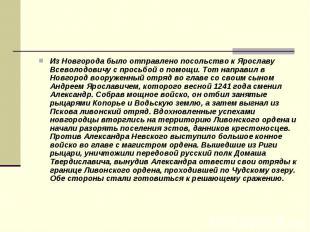 Из Новгорода было отправлено посольство к Ярославу Всеволодовичу с просьбой о по