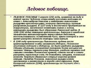 Ледовое побоище. ЛЕДОВОЕ ПОБОИЩЕ 5 апреля 1242 года, сражение на льду в южной ча