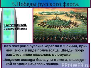 5.Победы русского флота. Петр построил русские корабли в 2 линии, при-чем 2-ю -
