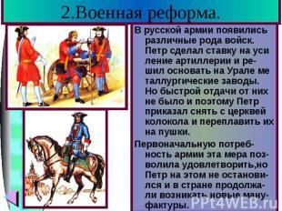 2.Военная реформа. В русской армии появились различные рода войск. Петр сделал с