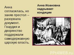 Анна согласилась, но заняв престол – разорвала документ. Гвардия и дворянство по