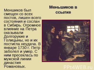 Меншиков был смещен со всех постов, лишен всего состояния и сослан в Сибирь. Огр