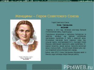 Женщины – Герои Советского Союза Герой Советского Союза Елена Григорьевна МАЗАНИ