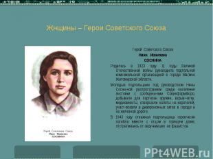 Жнщины – Герои Советского Союза Герой Советского Союза Нина Ивановна СОСНИНА Род