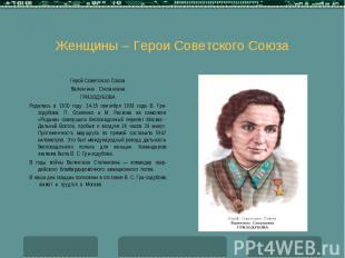 Женщины – Герои Советского Союза Герой Советского Союза Валентина Степановна ГРИ