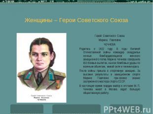 Женщины – Герои Советского Союза Герой Советского Союза Марина Павловна ЧЕЧНЕВА