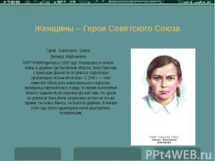 Женщины – Герои Советского Союза Герой Советского Союза Зинаида Мартыновна ПОРТН