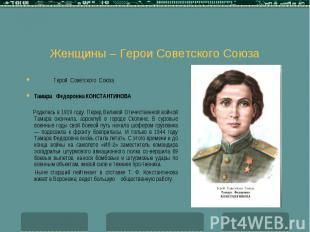 Женщины – Герои Советского Союза Герой Советского Союза Тамара Федоровна КОНСТАН