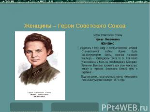 Женщины – Герои Советского Союза Герой Советского Союза Ирина Николаевна ЛЕВЧЕНК