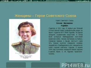 Женщины – Герои Советского Союза