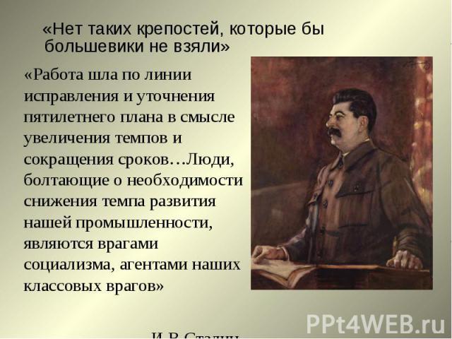 «Нет таких крепостей, которые бы большевики не взяли» «Нет таких крепостей, которые бы большевики не взяли»