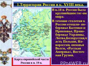 В к.18 в. Россия была крупнейшим гос-ом мира. В к.18 в. Россия была крупнейшим г
