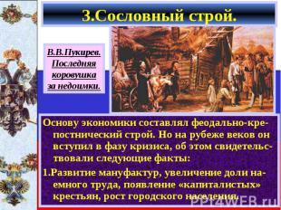 Основу экономики составлял феодально-кре-постнический строй. Но на рубеже веков