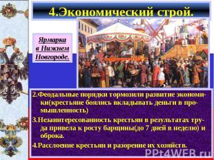 2.Феодальные порядки тормозили развитие экономи-ки(крестьяне боялись вкладывать