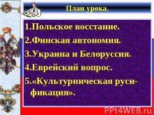 1.Польское восстание. 1.Польское восстание. 2.Финская автономия. 3.Украина и Бел