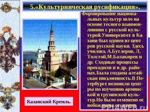 Формирование национа-льных культур шло на основе тесного взаимов-лияния с русско