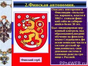 Опасаясь повторения в Финляндии «польско-го» варианта, власти в 1863 г. созвали