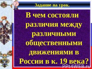 В чем состояли различия между различными общественными движениями в России в к.