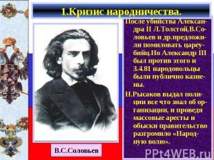 После убийства Алексан-дра II Л.Толстой,В.Со-ловьев и др.предложи-ли помиловать