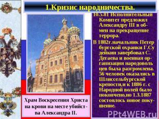 10.5.81 Исполнительный Комитет предложил Александру III в об-мен на прекращение