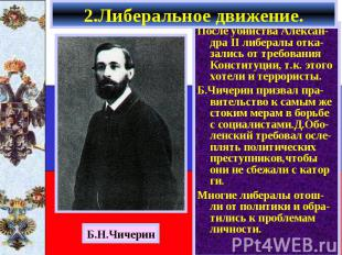 После убийства Алексан- дра II либералы отка-зались от требования Конституции, т