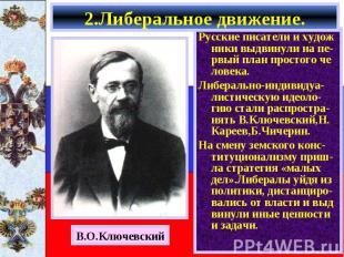 Русские писатели и худож ники выдвинули на пе-рвый план простого че ловека. Русс