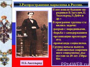 В нее вошли бывшие на-родники В.Засулич,П. Аксельрод,Л.Дейч и др.» В нее вошли б