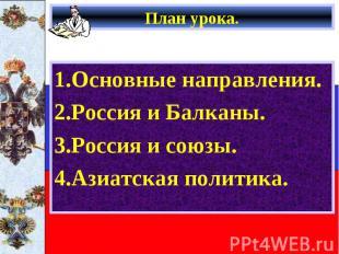 1.Основные направления. 1.Основные направления. 2.Россия и Балканы. 3.Россия и с