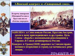 14.09.1814 г. в Союз вошли-Россия, Пруссия,Австрия, затем к нему присоединились
