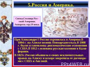 При Александре I Россия укрепилась в Америке.В 1804 г. на Аляске возник Новоарха