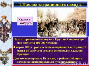 На этот призыв откликнулась Пруссия.Союзная ар-мия достигла 100 000 человек. На