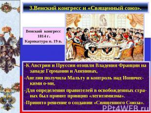 -К Австрии и Пруссии отошли Владения Франции на западе Германии и Апенинах, -К А