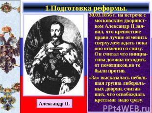 30.03.1856 г. на встрече с московским дворянст-вом Александр II,зая-вил, что кре