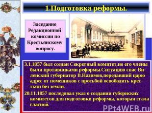 3.1.1857 был создан Секретный комитет,но его члены были противниками реформы.Сит